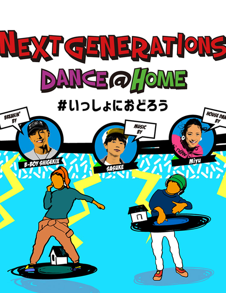 Next Generations Dance@Home#いっしょにおどろう